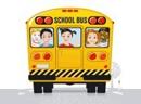 حافلة المدرسة