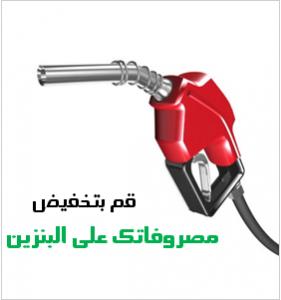 تخفيض تكاليف البنزين