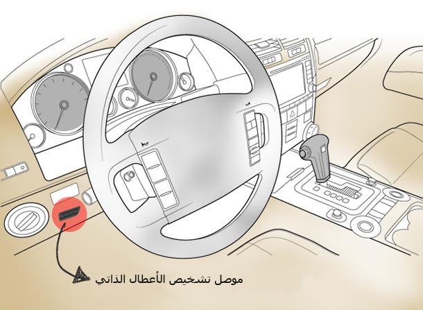 تشخيص الأعطال الذاتي  - جهاز أو بي دي ، كيف يساعد على تشخيص مشاكل سيارتك