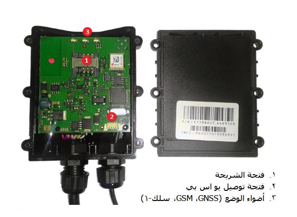 روبتيلا إيكو 4+ (Ruptela)  - جهاز تتبع جي بي اس الذي يناسب ميزانيتك